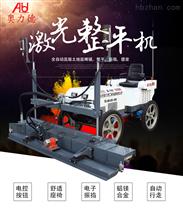 小型混凝土找平机整平机全自动厂家直销价格
