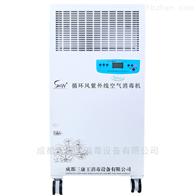 SK-ZX-Y80江西南昌医用空气消毒机(移动式)