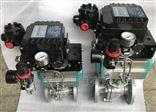 Q641F气动调节型球阀