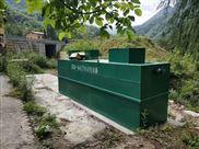 学校生活污水处理设备优点