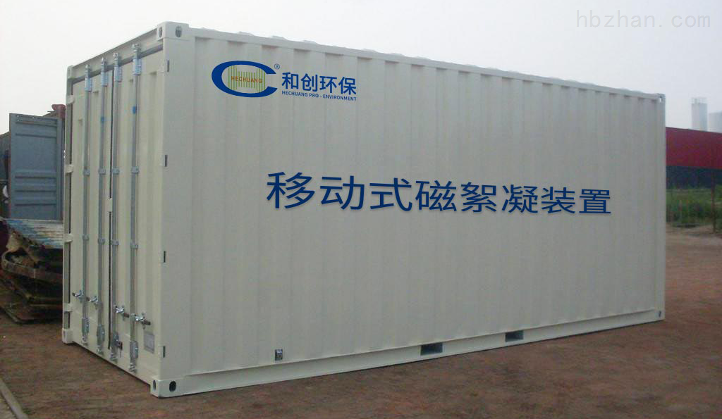 磁絮凝沉淀技术/污水处理成套设备厂家