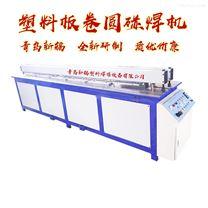 PP塑料板材卷圆机 PP板材拼板机 塑料碰焊机