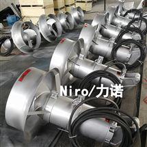 QJB740/400-2.5kw不锈钢冲压式潜水搅拌机