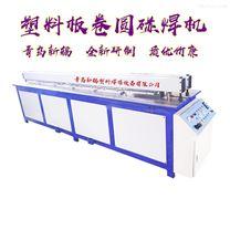 PP塑料板材碰焊机 PP板材拼板机 卷板焊接机