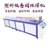 塑料板自動卷板機 PP板對接機 塑料碰焊機