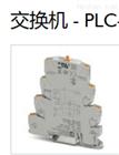 PLC-RPT- 24UC/ 1/S/H德国PHOENIX交换机总览资料,2900328