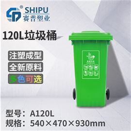 120L120L公园垃圾桶 户外果皮箱