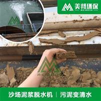 水洗沙场泥浆污水处理方案价格、参数、流程