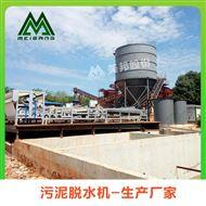 水洗制砂污泥处理设备