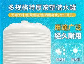 10T10吨化工储罐 运输水箱