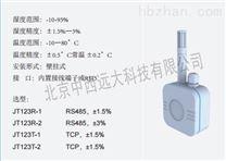 温湿度变送器库号:M23525