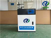 RC口腔门诊医疗污水处理设备