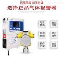 二氧化硫氣體泄漏探測器 SO2濃度檢測報警器