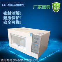 COD微波消解儀汙水處理廠專用