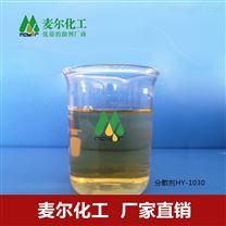 水性涂料分散剂HY-1030-内外墙涂料助剂厂家