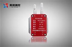 MX-YL-07上海金沙手机版大全【AG集团网址: kflaoge88.com 】测控风压位差壓變送器