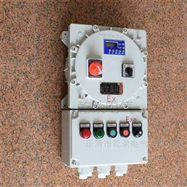 BXMD多回路防爆电磁启动箱