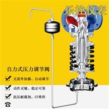 ZZYP-16C带稳压功能蒸汽减压阀