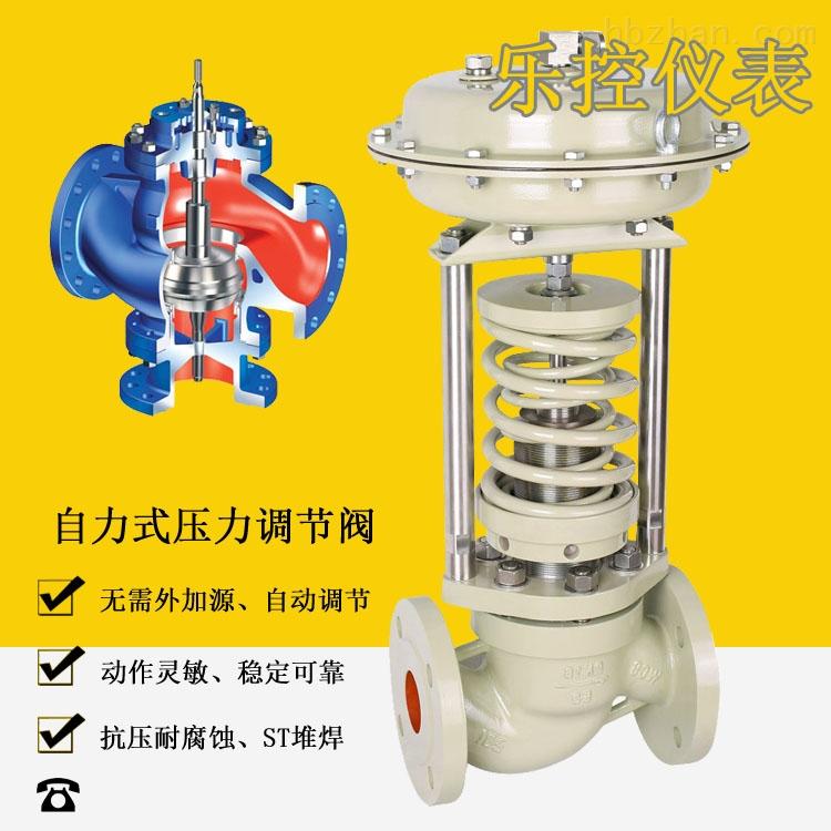 套筒导向型自力式压力调节阀