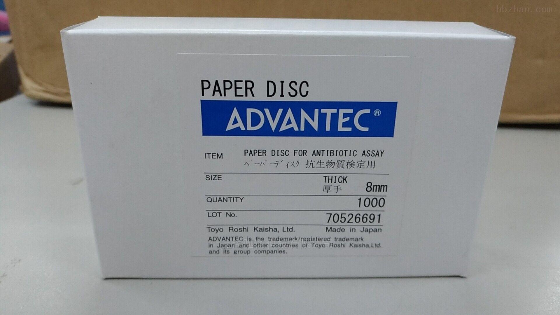 日本原装ADVANTEC抗生素检测分析试纸8mm