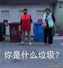 垃圾分類預處理 ,你被驚呆了嗎?