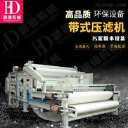 污水处理带式三网压滤机