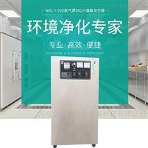 氧氣源20G/H臭氧發生器