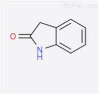 59-48-3氧化吲哚/2-吲哚酮