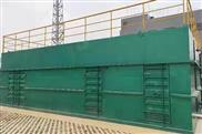 小型污水设备,工业生化污水处理,达标排放