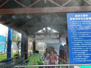 深圳世界之窗喷雾降温系统