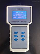 雙測pm2.5+pm10粉塵檢測儀