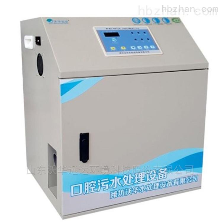 口腔医疗门诊污水处理设备公司直供