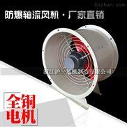 BT35-11NO.2.8防爆軸流風機0.18kw 0.25kw