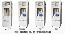 在线水质自动监测系