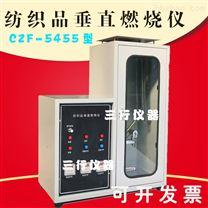 CZF-5455紡織品垂直燃燒測定儀