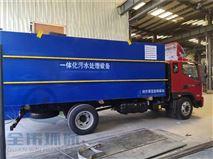 洛阳实验室污水处理设备山东全伟环保