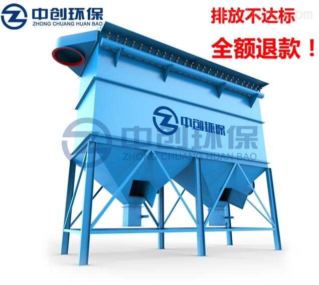 ZCBD廣東礦山除塵-礦山破碎除塵-布袋除尘器