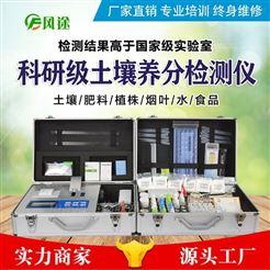 FT-FLC有机肥检测仪