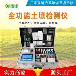 FT-FLC肥料养分含量测定仪