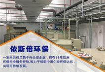 安徽化工废水处理设备
