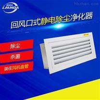 中央空调回风式电子除尘装置