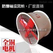 防爆管道式軸流風機BT35-11-3.55號0.75KW/0.37KW