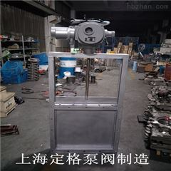 LMD-9电动不锈钢插板阀