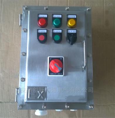 BXK-18.5kw风机防爆控制开关箱_电源照明箱