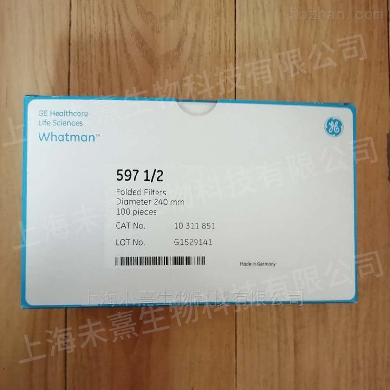 whatman597 1/2折叠滤纸