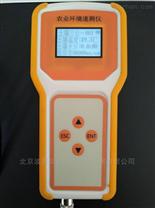 土壤電導率速測儀