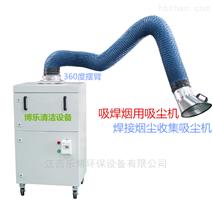 江西焊接烟尘净化器