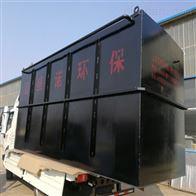 BSNDM-20养殖屠宰废水处理设备