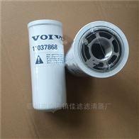 沃尔沃挖掘机配件液压油滤芯11037868