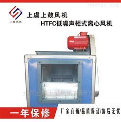 HTFC柜式离心排烟风机